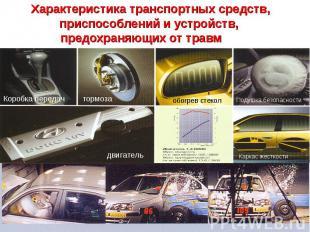 Характеристика транспортных средств, приспособлений и устройств, предохраняющих
