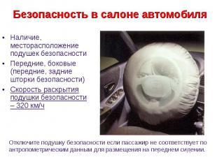 Безопасность в салоне автомобиля Наличие, месторасположение подушек безопасности