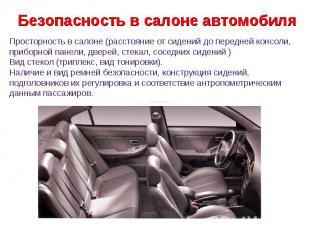 Безопасность в салоне автомобиля Просторность в салоне (расстояние от сидений до