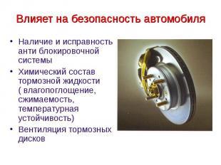 Влияет на безопасность автомобиляНаличие и исправность анти блокировочной систем