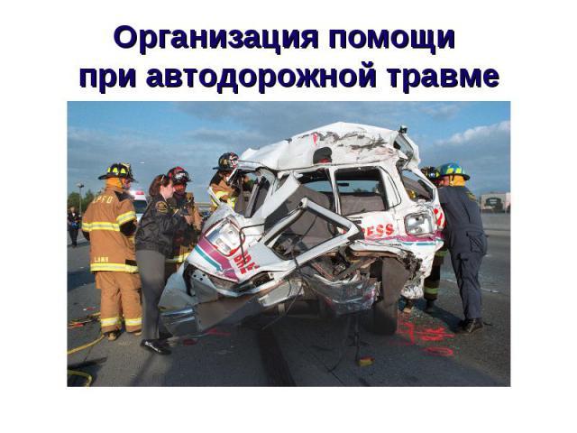 Организация помощи при автодорожной травме