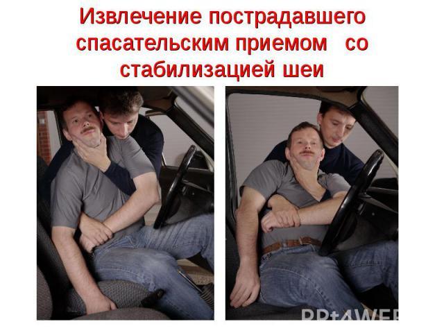 Извлечение пострадавшего спасательским приемом со стабилизацией шеи