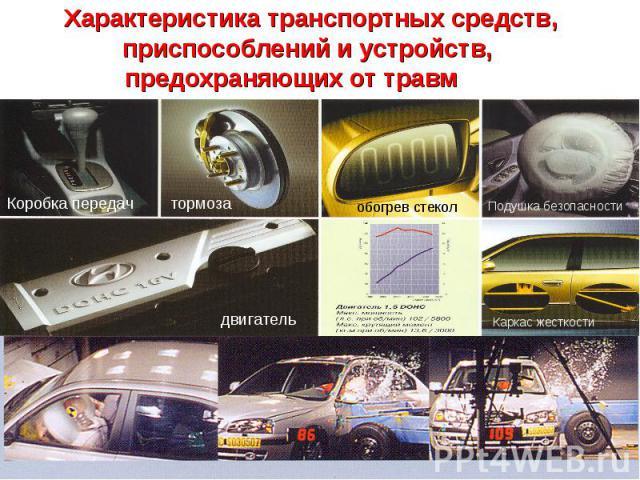 Характеристика транспортных средств, приспособлений и устройств, предохраняющих от травм
