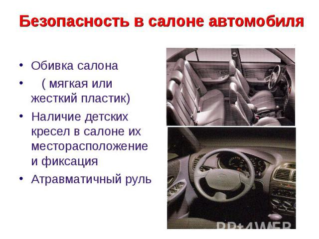 Безопасность в салоне автомобиля Обивка салона ( мягкая или жесткий пластик) Наличие детских кресел в салоне их месторасположение и фиксация Атравматичный руль