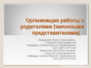 Организация работы с родителями (законными представителями) Макарова Инна Никола