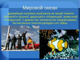 Мировой океан - древнейшая колыбель всей жизни на нашей планете. Ласковый и гроз