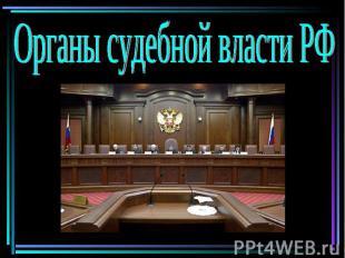 Органы судебной власти РФ