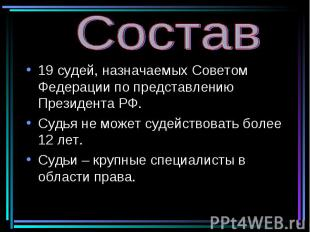 Состав 19 судей, назначаемых Советом Федерации по представлению Президента РФ. С