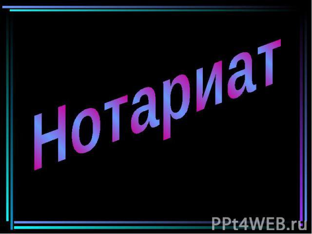 Нотариат