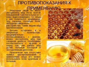 ПРОТИВОПОКАЗАНИЯ К ПРИМЕНЕНИЮ Некоторые люди не могут употреблять мёд из-за особ