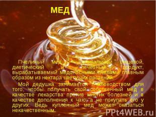 МЕД Пчелиный мед — уникальный пищевой, диетический и лечебный продукт, вырабатыв
