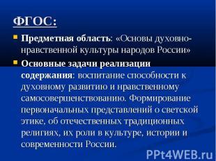 ФГОС: Предметная область: «Основы духовно-нравственной культуры народов России»