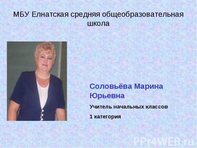МБУ Елнатская средняя общеобразовательная школа