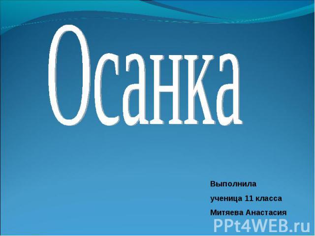 oni-kovali-horoshaya-prezentats-po-ekolog-11-klass-skachat-rodnoy-kray-moldova