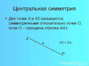 Центральная симметрияДве точки А и А1 называются симметричными относительно точк
