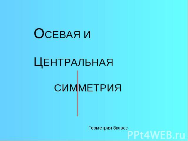 Осевая и центральная симметрия