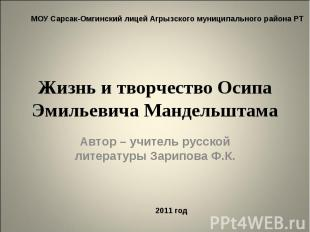 МОУ Сарсак-Омгинский лицей Агрызского муниципального района РТ Жизнь и творчеств