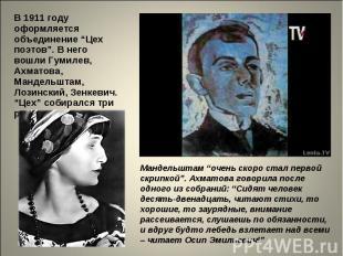 """В 1911 году оформляется объединение """"Цех поэтов"""". В него вошли Гумилев, Ахматова"""