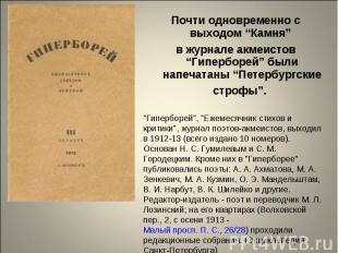 """Почти одновременно с выходом """"Камня"""" в журнале акмеистов """"Гиперборей"""" были напеч"""