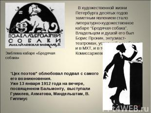 В художественной жизни Петербурга десятых годов заметным явлением стало литерату