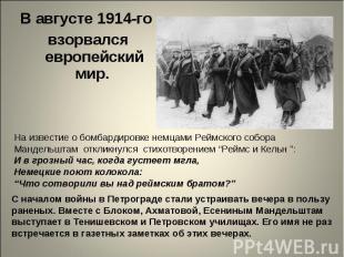 В августе 1914-го взорвался европейский мир. На известие о бомбардировке немцами