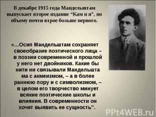 """В декабре 1915 года Мандельштам выпускает второе издание """"Кам н я"""", по объему по"""