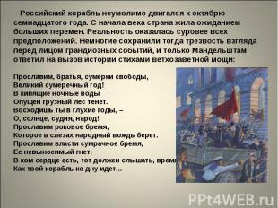 Российский корабль неумолимо двигался к октябрю семнадцатого года. С начала века