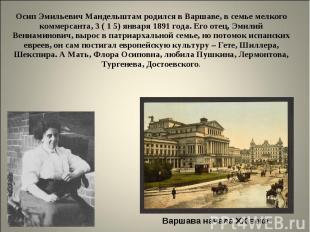 Осип Эмильевич Мандельштам родился в Варшаве, в семье мелкого коммерсанта, 3 ( 1