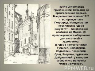 После целого ряда приключений, побывав во врангелевской тюрьме, Мандельштам осен