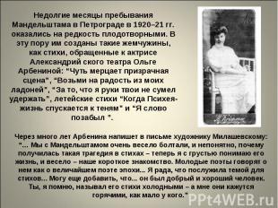 Недолгие месяцы пребывания Мандельштама в Петрограде в 1920–21 гг. оказались на