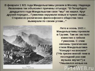 В феврале 1 921 года Мандельштамы уехали в Москву. Надежда Яковлевна так объясня