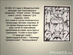 """В 1922–23 годах у Мандельштама выходят три стихотворных сборника: """"Tristia"""" (192"""