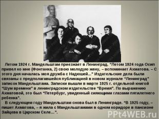 """Летом 1924 г. Мандельштам приезжает в Ленинград. """"Летом 1924 года Осип привел ко"""
