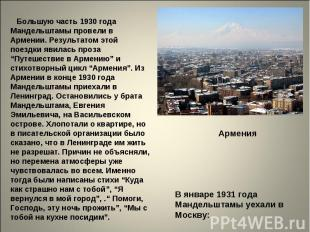 Большую часть 1930 года Мандельштамы провели в Армении. Результатом этой поездки