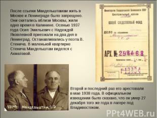 После ссылки Мандельштамам жить в Москве и Ленинграде было запрещено. Они скитал