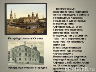 Вскоре семья перебирается в Павловск близ Петербурга, а затем в Петербург, в Кол