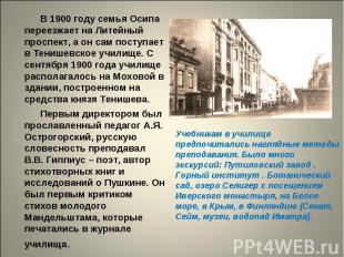 В 1900 году семья Осипа переезжает на Литейный проспект, а он сам поступает в Те