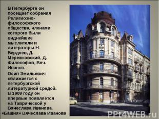В Петербурге он посещает собрания Религиозно-философского общества, членами кото
