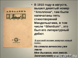 """В 1910 году в августе, вышел девятый номер """"Аполлона"""", там были напечатаны пять"""