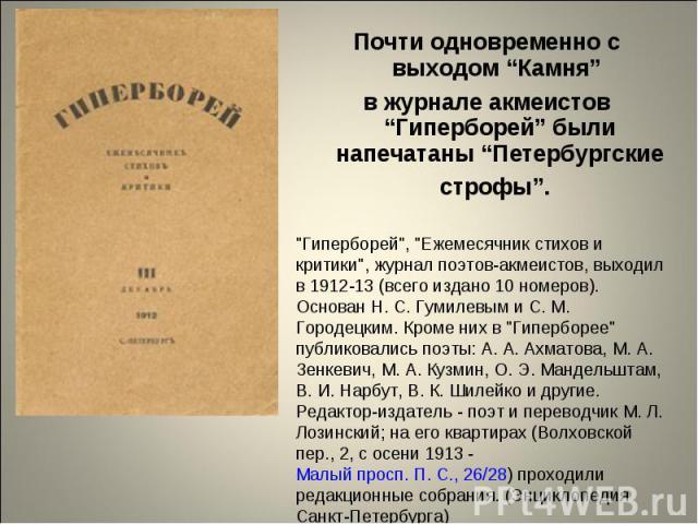 """Почти одновременно с выходом """"Камня"""" в журнале акмеистов """"Гиперборей"""" были напечатаны """"Петербургские строфы""""."""