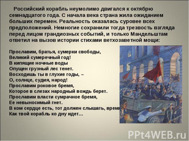 Российский корабль неумолимо двигался к октябрю семнадцатого года. С начала века страна жила ожиданием больших перемен. Реальность оказалась суровее всех предположений. Немногие сохранили тогда трезвость взгляда перед лицом грандиозных событий, и то…