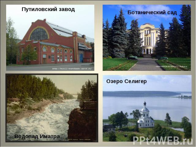 Путиловский завод Ботанический сад Водопад Иматра Озеро Селигер