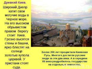 Древний Киев. Широкий Днепр катит свои могучие воды в Черное море. На его высоко
