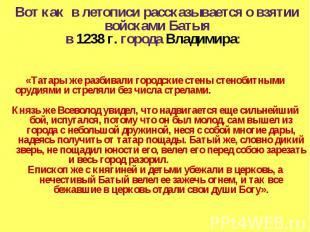 Вот как в летописи рассказывается о взятии войсками Батыя в 1238 г. города Влади