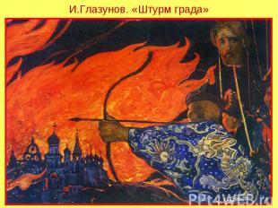 И.Глазунов. «Штурм града»