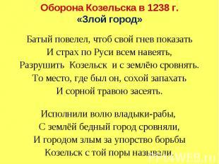 Оборона Козельска в 1238 г. «Злой город» Батый повелел, чтоб свой гнев показать