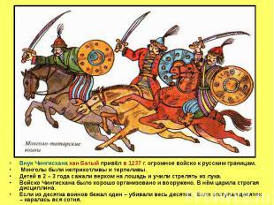 Внук Чингисхана хан Батый привёл в 1237 г. огромное войско к русским границам. М