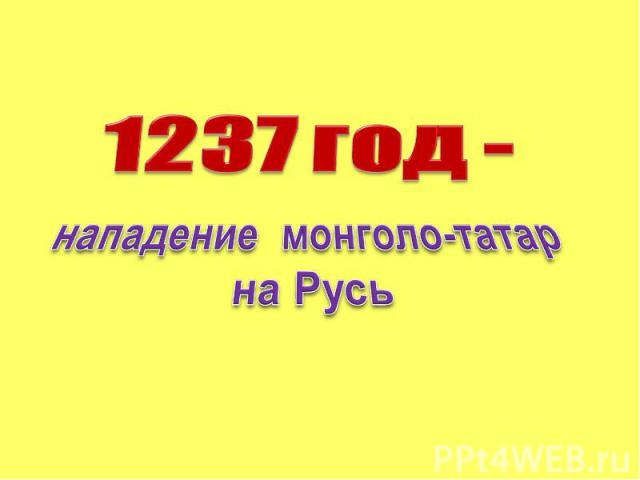 1237 год - нападение монголо-татар на Русь