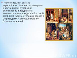 После успешных войн на европейском континенте с венграми и австрийцами Сулейман