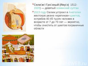 Сели м I Гро зный (Яву з) 1512- 1520)— девятый османский султан 1513году Селим